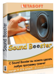 audio booster software for windows 10